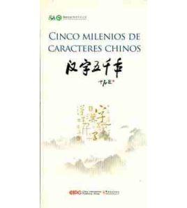 Cinco Milenios de Caracteres Chinos DVD (4)